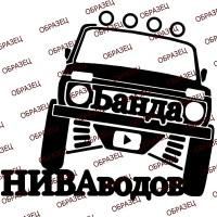 Наклейка Банда НИВАводов: Нива