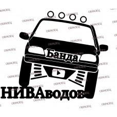 Наклейка Банда НИВАводов: Шевроле Нива